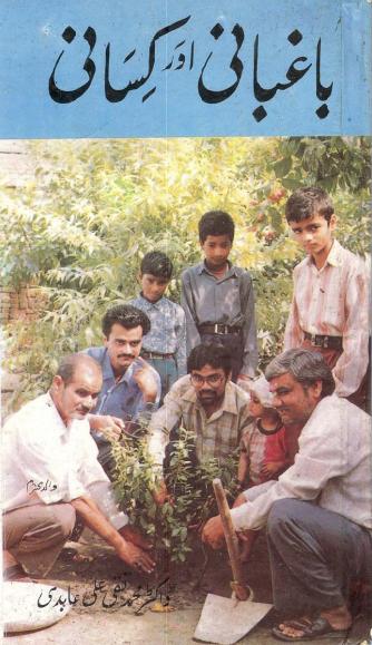 बागवानी और किसानी | Bagavani Aur Kisani