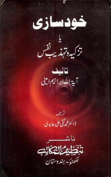 ख़ुद साज़ी | Khud Sazi