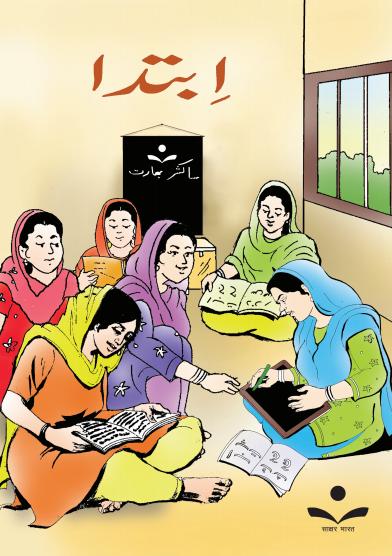 Urdu Primer