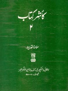 Kashir Kitab-II A State School Reader in Kashmiri II