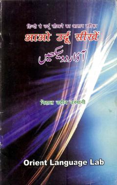आओ उर्दू सीखें | Auo Urdu Seekhen