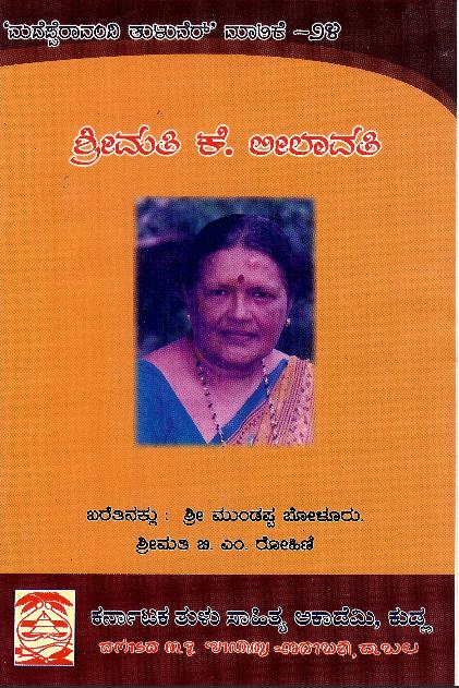 ಶ್ರೀಮತಿ ಕೆ ಲೀಲಾವತಿ