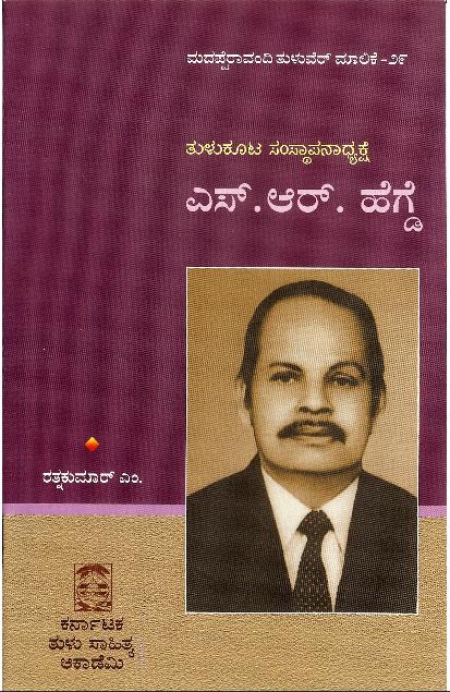 ತುಳುಕೂಟ ಸಂಸ್ಥಾಪನಾಧ್ಯಕ್ಷೆ ಎಸ್. ಆರ್. ಹೆಗ್ಡೆ
