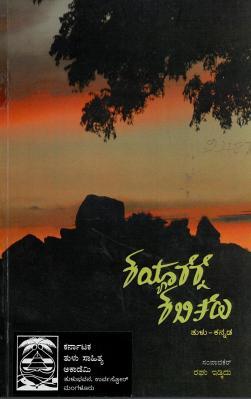 ಕಯೄರೆರನ ಕಬಿತೆಲು | Kayyarerna Kabithelu