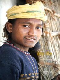 बैगा गीत:बैगा जनजाति के प्रचलित पारम्परिक गीत