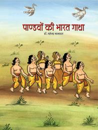 पाण्डवों की भारत गाथा