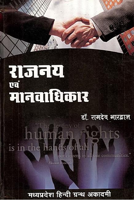 उर्दू-हिन्दी विद्यार्थी कोश   Urdu-Hindi Student's Dictionary