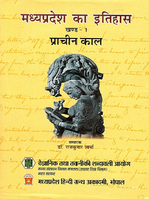 मध्यप्रदेश का इतिहास खण्ड - 1 प्राचीन काल   MadhyaPradesh Ka Itihas Part-1 Pracheena Kaal