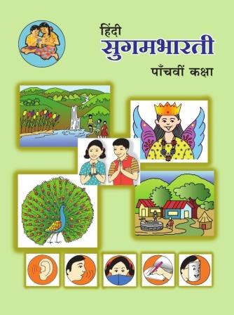 हिंदी सुगमभारती, पाँचवीं कक्षा | Hindi Sugambharati, Class 5