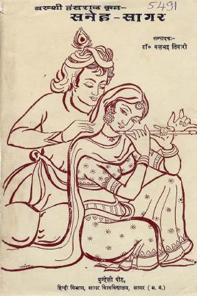 बख्शी हंसराज कृत सनेह-सागर | Bakhshi Hansraj Krit Saneh-Sagar