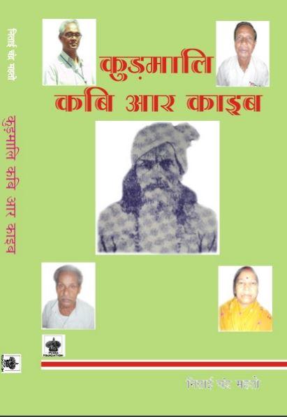 कुड़मालि कबि आर काइब | Kudmali Kabi Aar Kaib