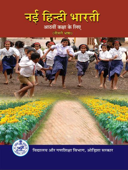 नई हिन्दी भारती, कक्षा-8 | Nai Hindi Bharati, Class-VIII