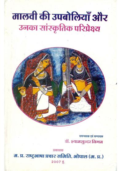 मालवी की उपबोलियाँ और उनका सांस्कृतिक परिप्रेक्ष्य   Malvi Ki Upboliyan Aur Unaka Sanskrtik Pariprekshy