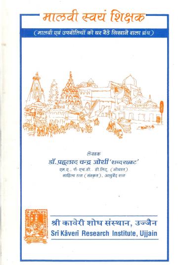 मालवी स्वयं शिक्षक | Malvi Swayam Shikshak