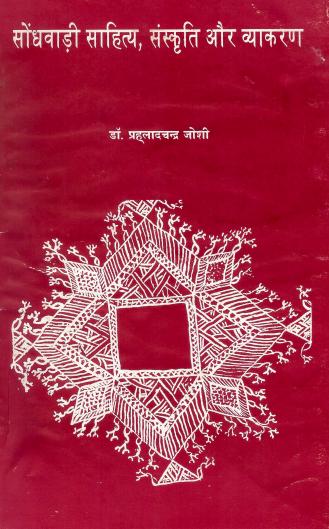 सोंधवाड़ी साहित्य, संस्कृति और व्याकरण | Sondhwadi Sahitya, Sanskriti Aur Vyakaran