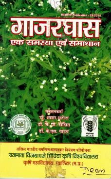 गाजरघास : एक समस्या एवं समाधान   Gajraghas : Ek Samasya Evam Samadhan