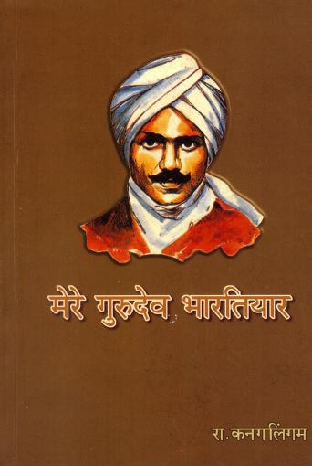मेरे गुरुदेव भरतियार | Mere Gurudev Bhartiyaar