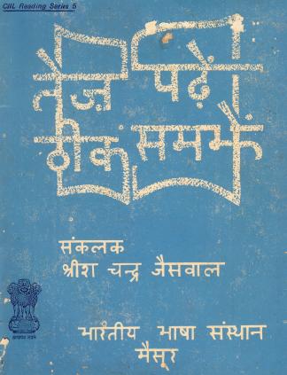 तेज पढें ठीक समझें | Tej Padhen Theek Samjhen-I Hindi Text And Comprehension Tests