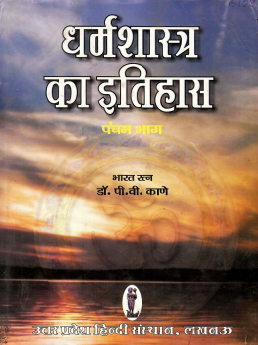 धर्मशास्त्र का इतिहास (पंचम भाग) | Dharmshastr Ka Itihas (Vol.-5)