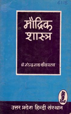 मौद्रिक शास्त्र | Maudrik Shastra