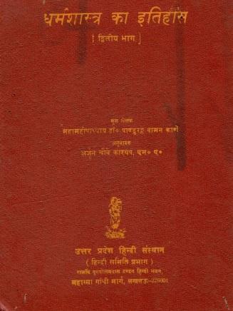 धर्मशास्त्र का इतिहास (द्वितीय भाग) | Dharmshastr Ka Itihas (Vol.-2)