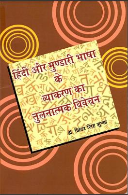 हिंदी और मुण्डारी भाषा के व्याकरण का तुलनात्मक विवेचन | Hindi Aur Mundari Bhasha Ke Vyakaran Ka Tulnatmak Vivechan