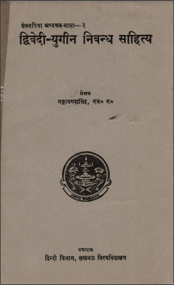 द्विवेदी-युगीन निबन्ध साहित्य | Dwevedi-Yugeen Nibandh Sahitya