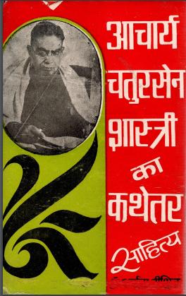 आचार्य चतुरसेन शास्त्री का कथेतर साहित्य | Aacharya ChaturSen Shastri Ka Kathetar Sahitya