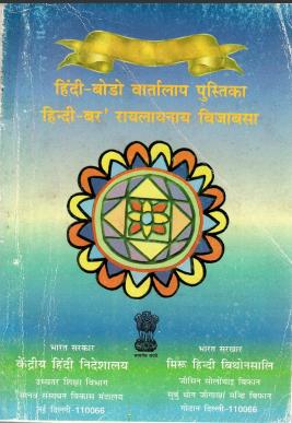 हिंदी-बोडो वार्तालाप पुस्तिका | हिन्दी-बर' रायलायनाय बिजाबसा | Hindi-Bodo Vartalap Pustika