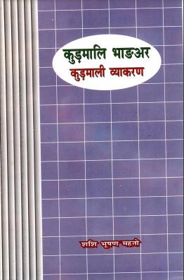 कुड़माली भाङअर (कुड़माली व्याकरण) | Kudmali Bhaanar (Kudmali Vyakaran)