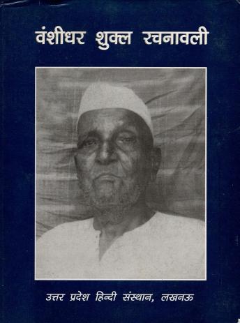 वंशीधर शुक्ल रचनावली | Vanshidhar Shukla Rachnavali