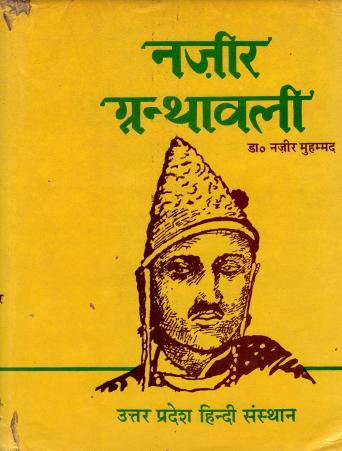 नज़ीर ग्रन्थावली | Nazir Granthwali