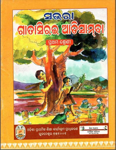 Saura Gatasirai Aadisamba, Class-I