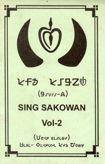 सिङ साकोंवा (भाग-2) | Sing Sakowan Vol - 2