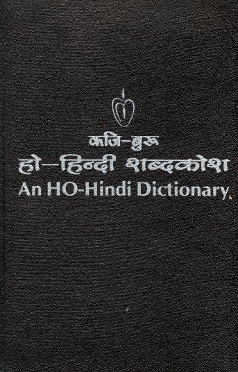 कजि-बुरू | हो-हिन्दी शब्दकोश | An Ho-Hindi Dictionary