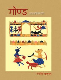 गोण्ड जनजातीय गीत | Gond Janjatiya Geet