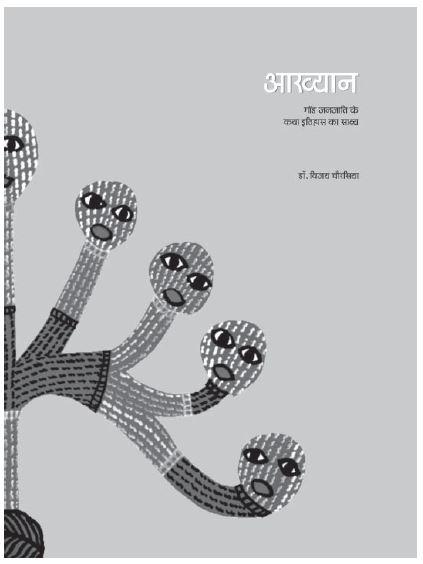 आख्यान : गोण्ड जनजाति के कथा इतिहास का साक्ष्य | Aakhayaan : Gond Janjaati ke Katha Itihas ka Saakshya