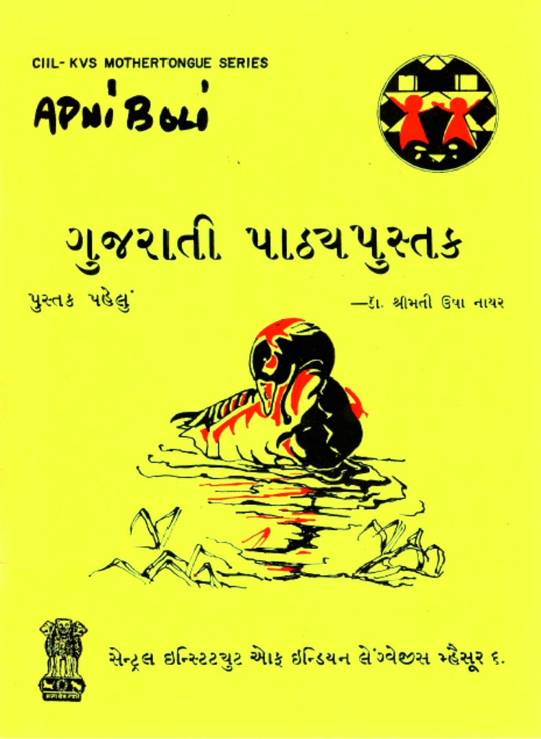 ગુજરાતી પયતા પુસ્તક | Gujarati Pathyapustak