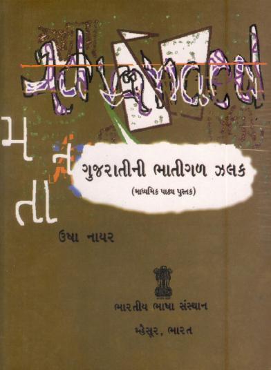 ગુજરતીની ભાતીગલ ઝલક, માધ્યમિક પાઠય પુસ્તક| Gujaratini Bhatigal Jhalak, Intermediate Course Reader: Gujarati