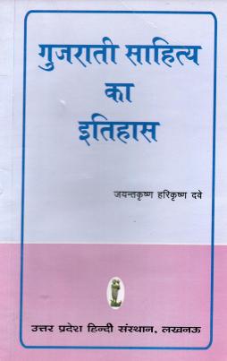 गुजराती साहित्य का इतिहास | Gujarati Sahitya Ka Itihas