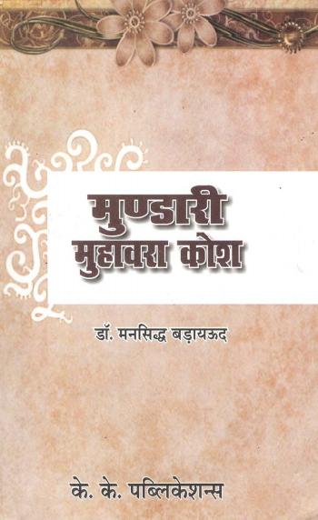 मुण्डारी मुहावरा कोश | Mundari Muhavara Kosh