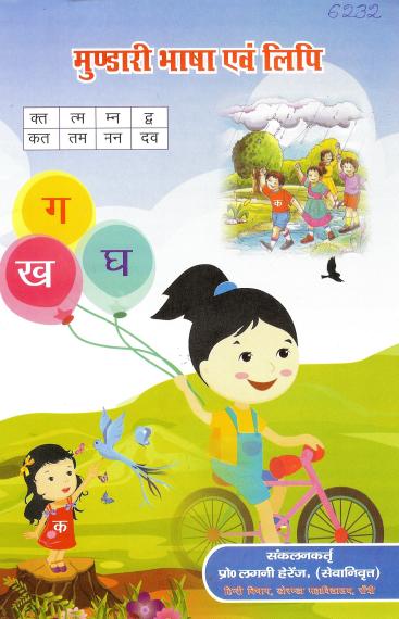 मुण्डारी भाषा एवं लिपि | Mundari Bhasha Evam Lipi