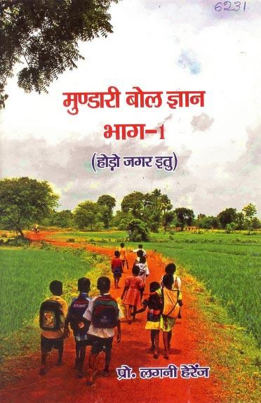 मुण्डारी बोल ज्ञान भाग-1 | Mundari Bol Gyan Bhag-1