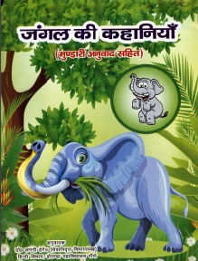 जंगल की कहानियाँ (मुण्डारी अनुवाद सहित) | Jangal Ki Kahaniyan (Mundari Anuvaad Sahit)