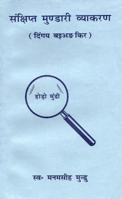 संक्षिप्त मुण्डारी व्याकरण (दिंगय बइअङकिर) | Sankshipt Mundari Vyakaran (Dingay Baianakir)