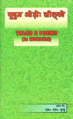 कुदुम ओड़ोः सोल्को | Tales & Poems (In Mundari)
