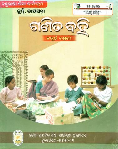 Ganita Bahi, Class-IV