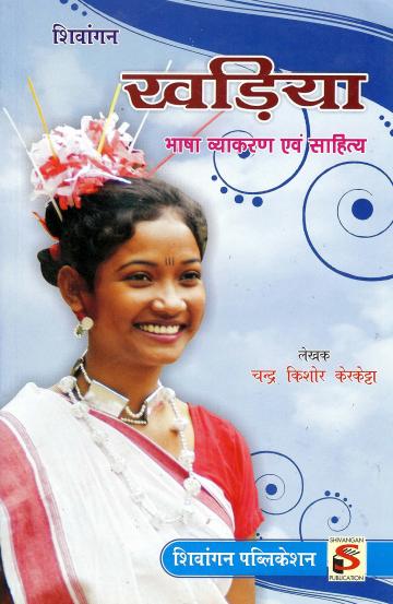 Khadiya : Bhasha Vyakaran Evam Sahitya
