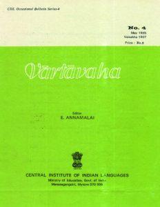 Vartavaha-Volume 4