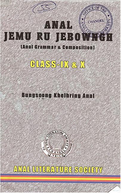 Anal Jemu Ru Jebowngh (Anal Grammar and Composition)
